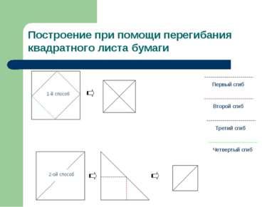 Построение при помощи перегибания квадратного листа бумаги 1-й способ 2-ой сп...