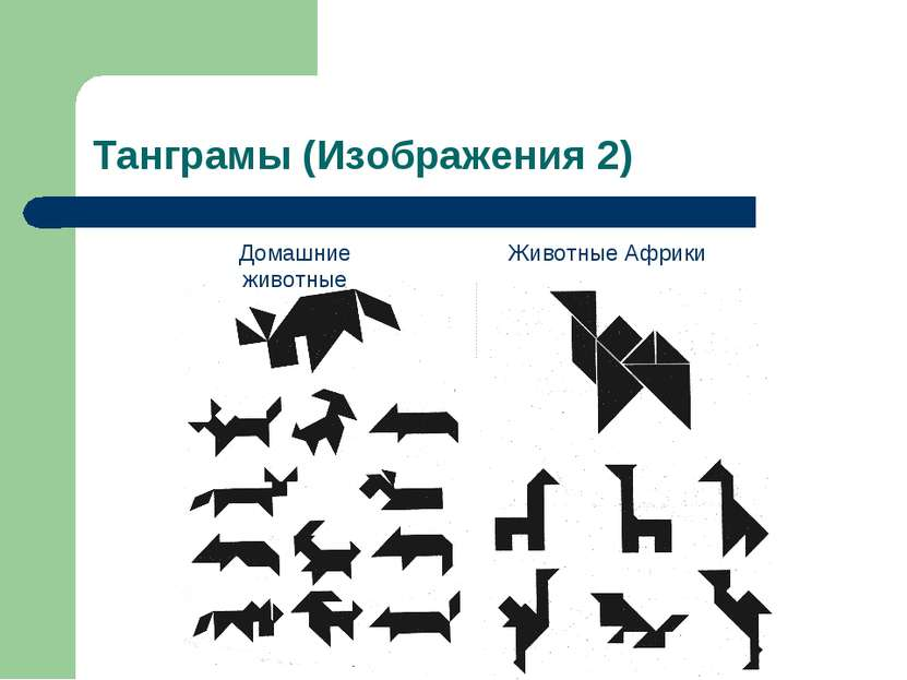 Танграмы (Изображения 2) Домашние животные Животные Африки