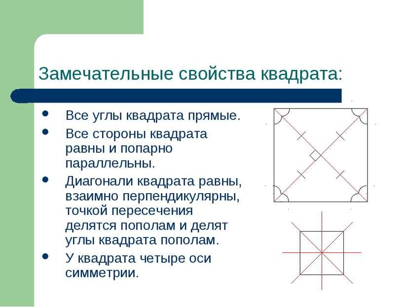 Замечательные свойства квадрата: Все углы квадрата прямые. Все стороны квадра...