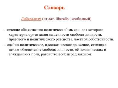 - течение общественно-политической мысли, для которого характерна ориентация ...