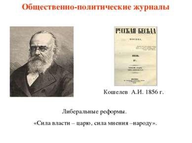 Общественно-политические журналы Кошелев А.И. 1856 г. Либеральные реформы. «С...
