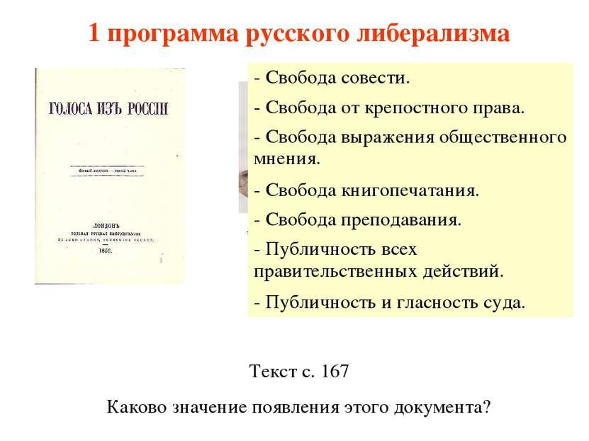 Герцен А.И. Чичерин Б.Н. Кавелин К. Д. 1 программа русского либерализма Текст...