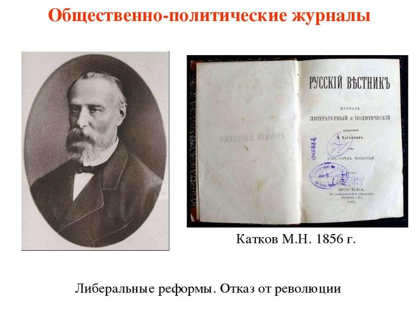 Общественно-политические журналы Катков М.Н. 1856 г. Либеральные реформы. Отк...