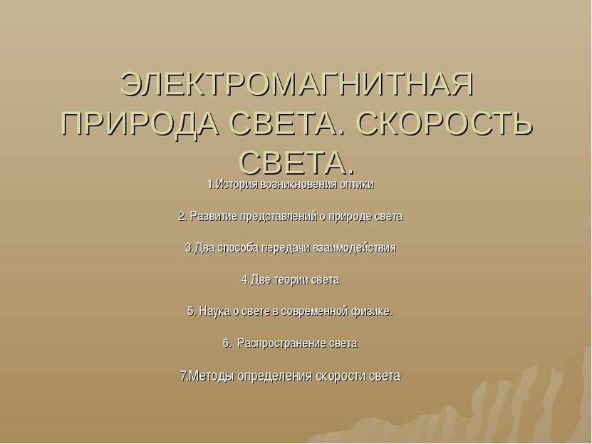 ЭЛЕКТРОМАГНИТНАЯ ПРИРОДА СВЕТА. СКОРОСТЬ СВЕТА. 1.История возникновения оптик...
