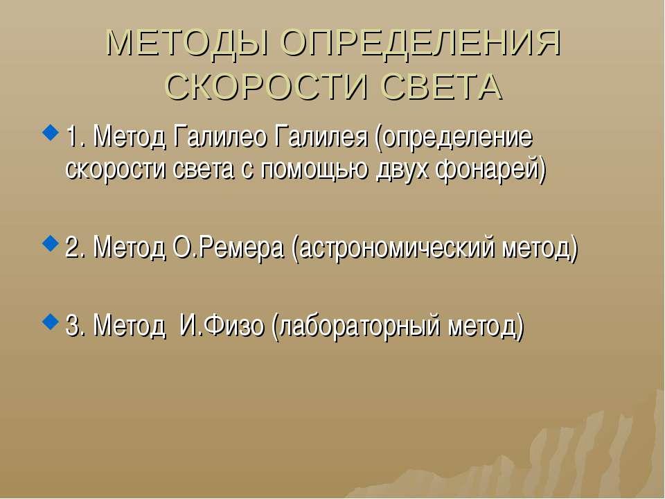 МЕТОДЫ ОПРЕДЕЛЕНИЯ СКОРОСТИ СВЕТА 1. Метод Галилео Галилея (определение скоро...