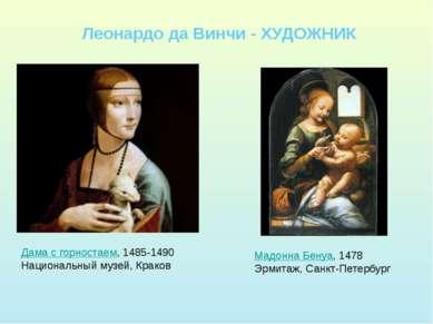 Дама с горностаем, 1485-1490 Национальный музей, Краков Мадонна Бенуа, 1478 Э...