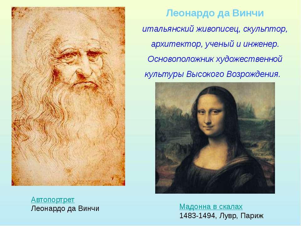 Автопортрет Леонардо да Винчи Леонардо да Винчи итальянский живописец, скульп...