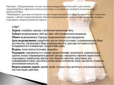 ОТВЕТ Задача: подобрать одежду к школьному выпускному балу. Субъект моделиров...