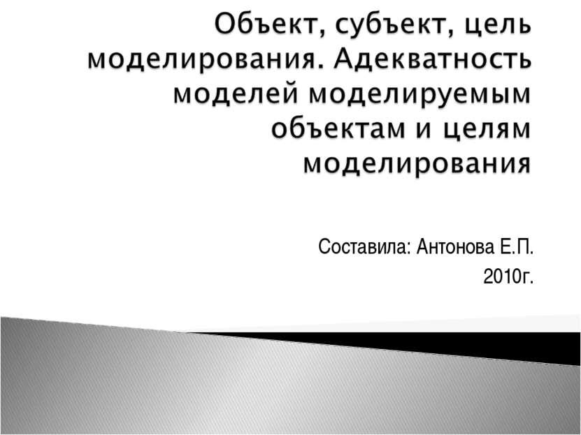 Составила: Антонова Е.П. 2010г.