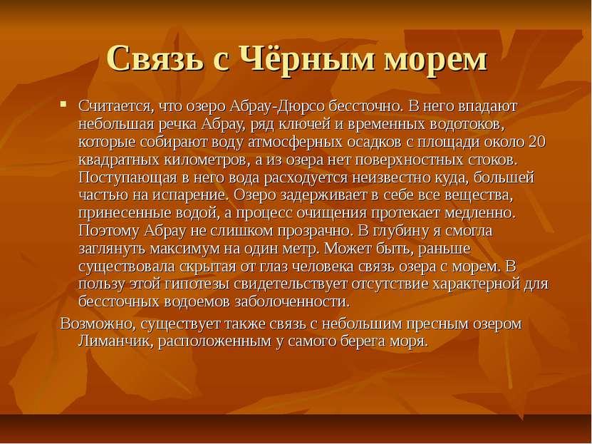 Связь с Чёрным морем Считается, что озеро Абрау-Дюрсо бессточно. В него впада...