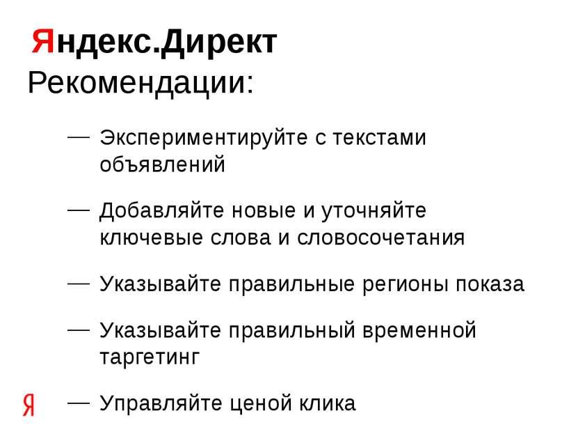 Яндекс.Директ Рекомендации: Экспериментируйте с текстами объявлений Добавляйт...