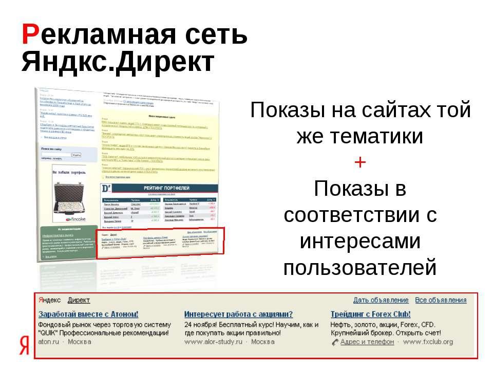 Рекламная сеть Яндкс.Директ Показы на сайтах той же тематики + Показы в соотв...