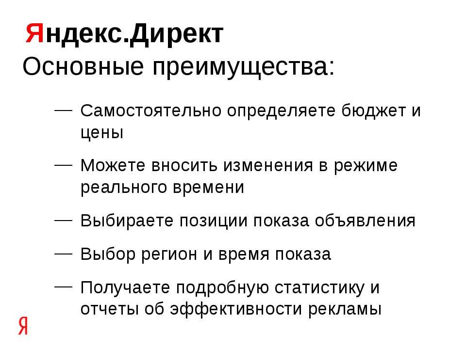 Яндекс.Директ Основные преимущества: Самостоятельно определяете бюджет и цены...