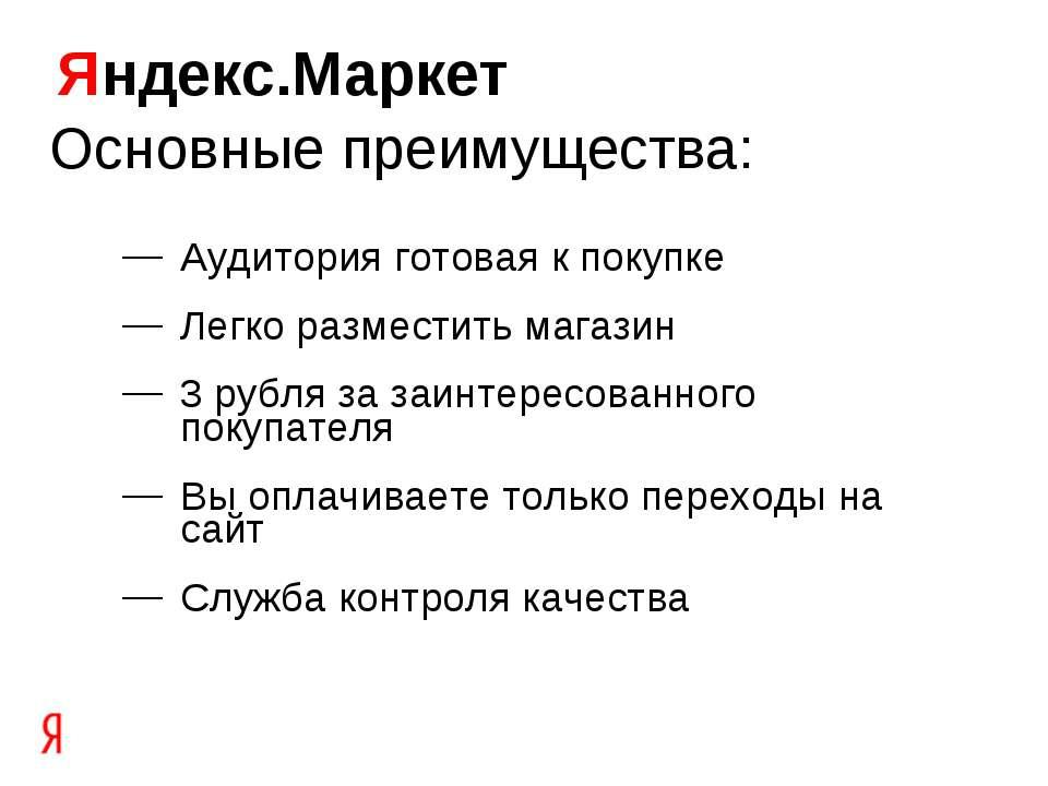 Яндекс.Маркет Основные преимущества: Аудитория готовая к покупке Легко размес...