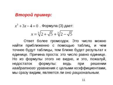 Второй пример: . Формула (3) дает: Ответ более громоздок. Это число можно най...