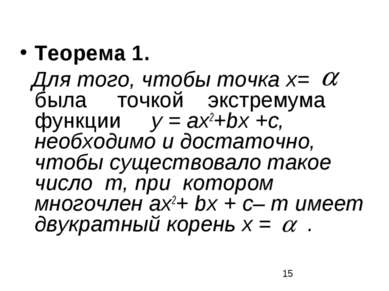 Теорема 1. Для того, чтобы точка х= была точкой экстремума функции у = ах2+bх...