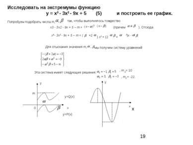 y=P(x) y=Q(x) у х 0 m Исследовать на экстремумы функцию у = х3 - 3x2 - 9х + 5...