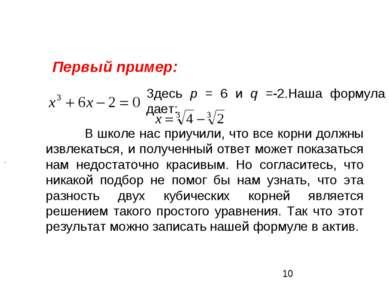 Первый пример: Здесь р = 6 и q = -2. Наша формула дает: В школе нас приучили,...