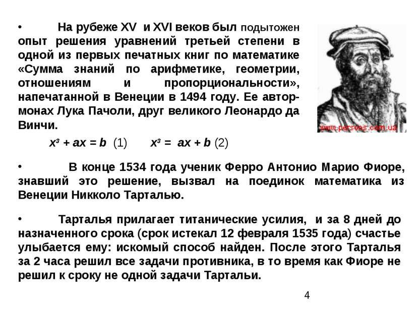 На рубеже XV и XVI веков был подытожен опыт решения уравнений третьей степени...