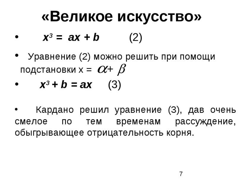«Великое искусство» х3 = ах + b (2) х3 + b = ax (3) Кардано решил уравнение (...