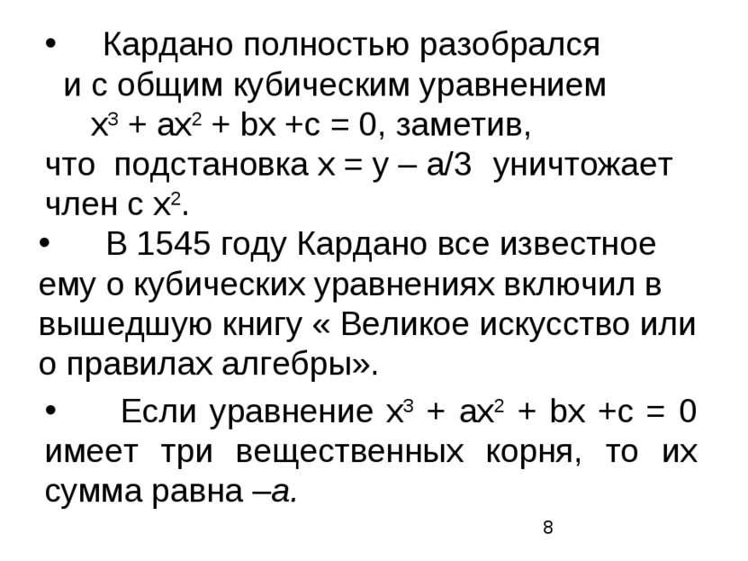Кардано полностью разобрался и с общим кубическим уравнением х3 + ах2 + bх +с...