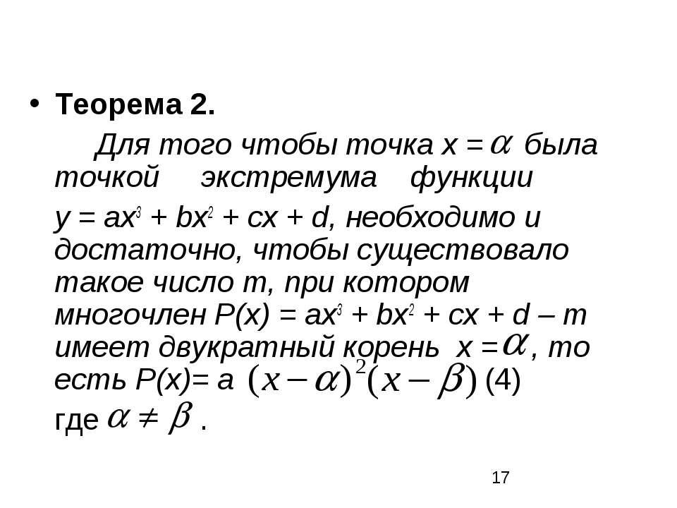 Теорема 2. Для того чтобы точка х = была точкой экстремума функции у = ах3 + ...