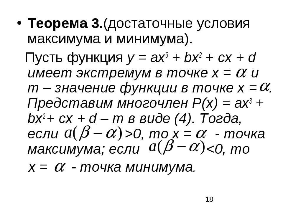 Теорема 3.(достаточные условия максимума и минимума). Пусть функция у = ах3 +...