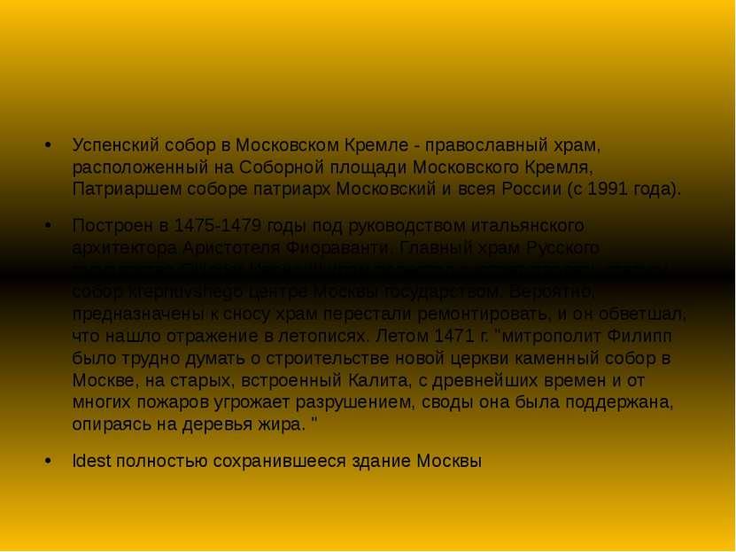 Успенский собор в Московском Кремле - православный храм, расположенный на Соб...