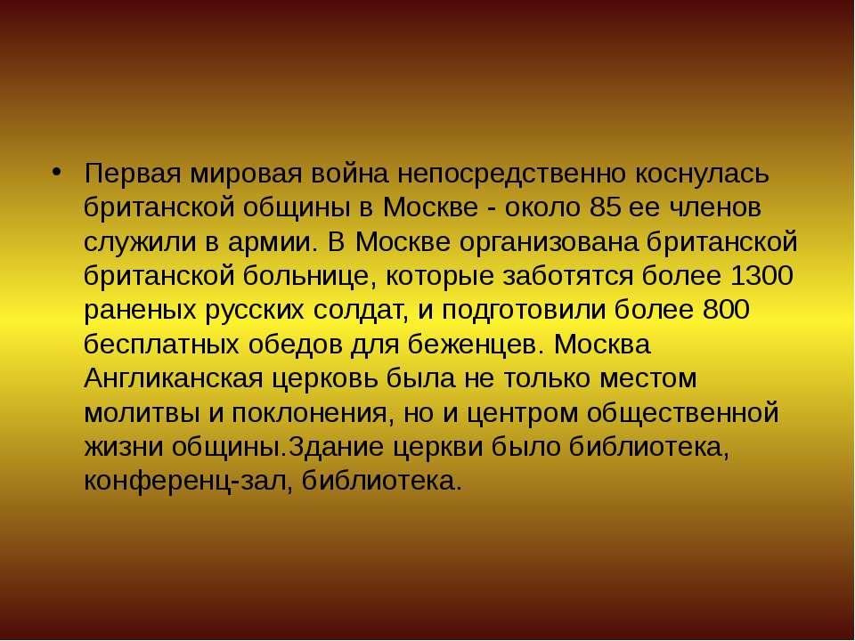 Первая мировая война непосредственно коснулась британской общины в Москве - о...
