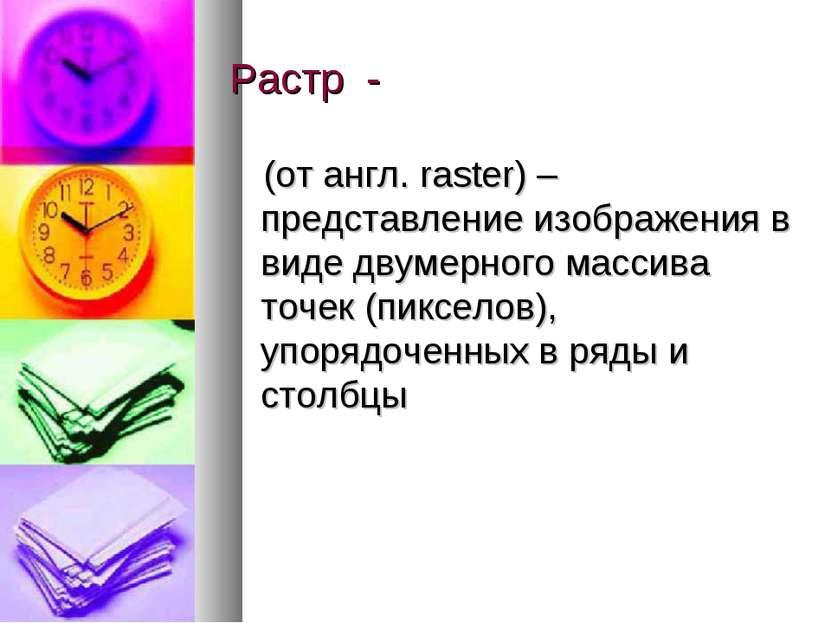 Растр - (от англ. raster) – представление изображения в виде двумерного масси...
