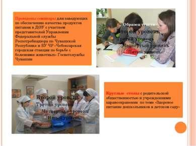 Проведены семинары для заведующих по обеспечению качества продуктов питания в...
