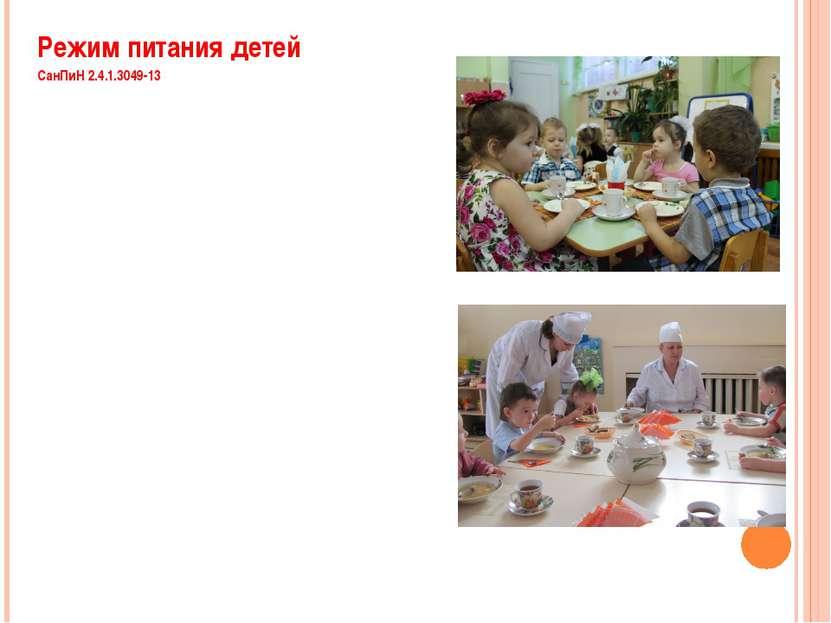 Режим питания детей СанПиН 2.4.1.3049-13