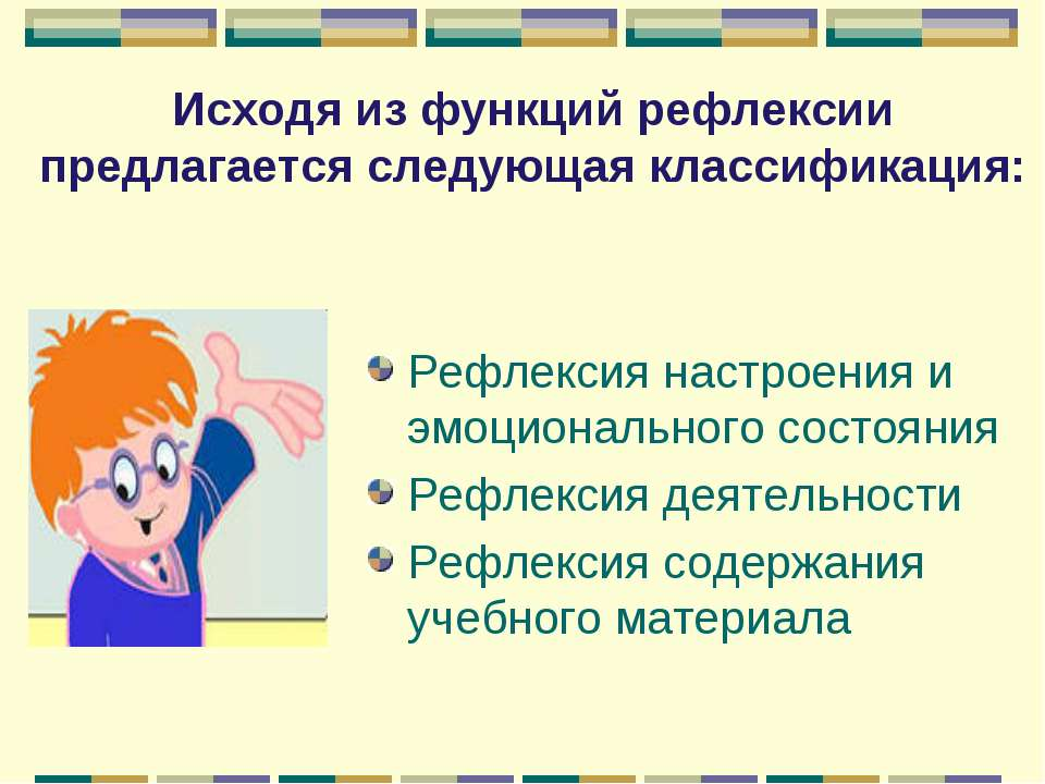 Исходя из функций рефлексии предлагается следующая классификация: Рефлексия н...