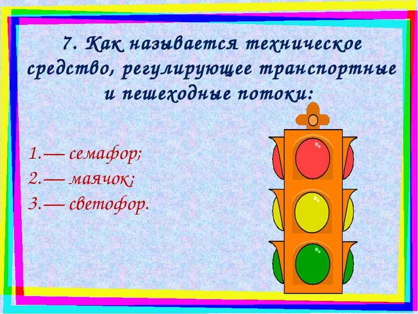 7. Как называется техническое средство, регулирующее транспортные и пешеходны...