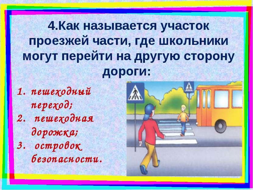 4.Как называется участок проезжей части, где школьники могут перейти на другу...