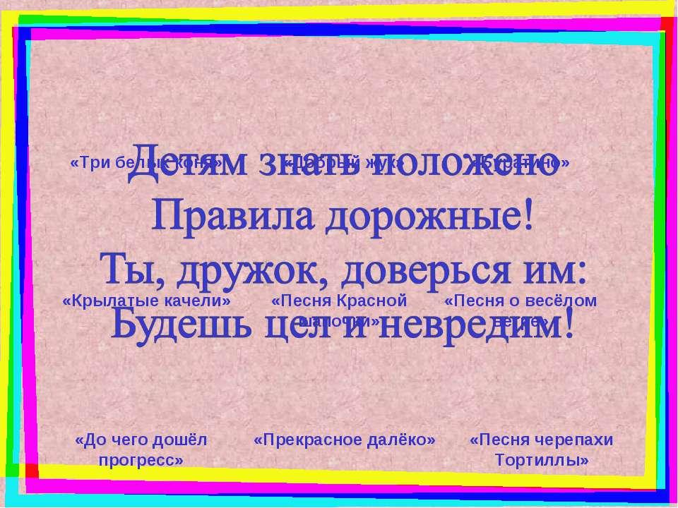 «Три белых коня» «Добрый жук» «Буратино» «Крылатые качели» «Песня Красной шап...