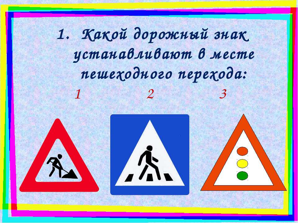 Какой дорожный знак устанавливают в месте пешеходного перехода: 1 2 3