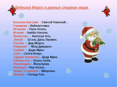 Дедушка Мороз в разных странах мира Бельгия,Австрия - Святой Николай. . Герма...