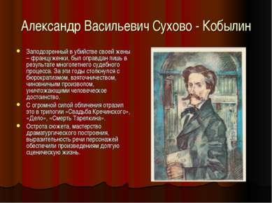 Александр Васильевич Сухово - Кобылин Заподозренный в убийстве своей жены – ф...