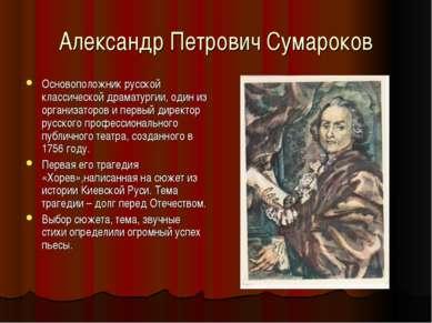 Александр Петрович Сумароков Основоположник русской классической драматургии,...