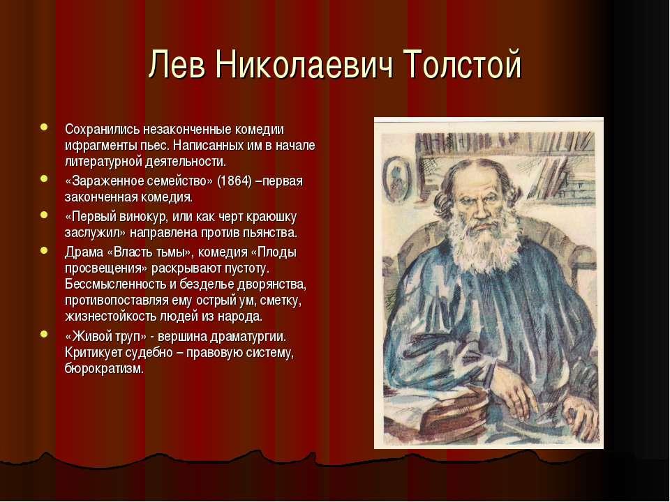 Лев Николаевич Толстой Сохранились незаконченные комедии ифрагменты пьес. Нап...