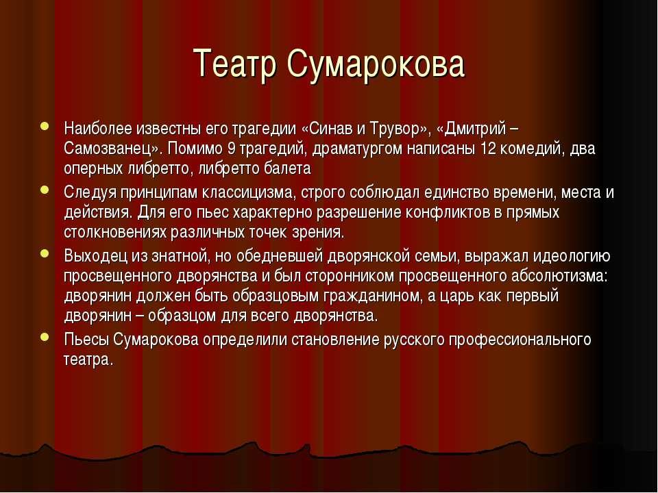 Театр Сумарокова Наиболее известны его трагедии «Синав и Трувор», «Дмитрий – ...