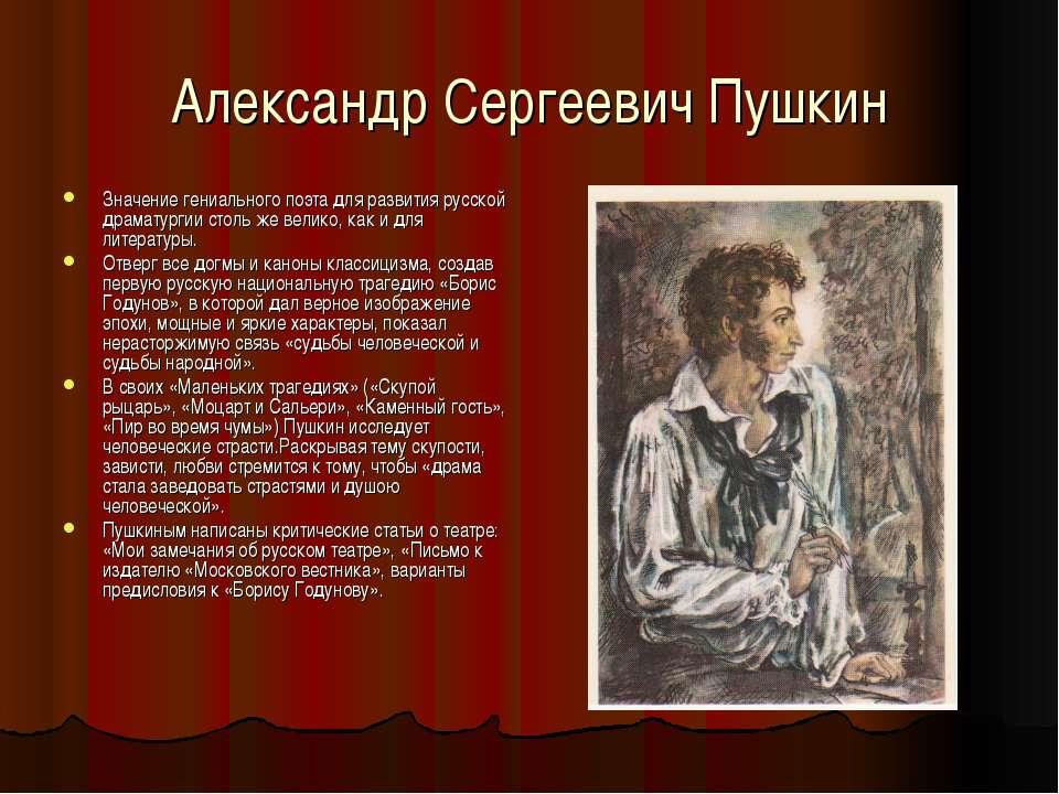 Александр Сергеевич Пушкин Значение гениального поэта для развития русской др...