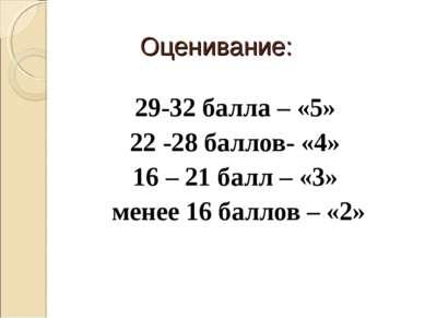 Оценивание: 29-32 балла – «5» 22 -28 баллов- «4» 16 – 21 балл – «3» менее 16 ...