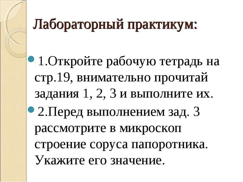 Лабораторный практикум: 1.Откройте рабочую тетрадь на стр.19, внимательно про...