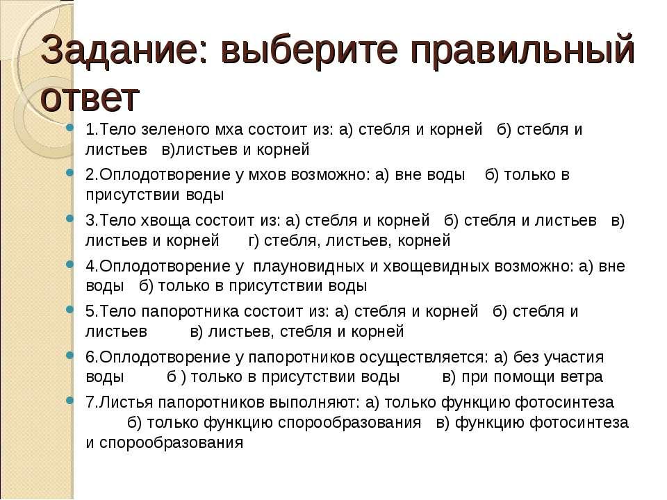 Задание: выберите правильный ответ 1.Тело зеленого мха состоит из: а) стебля ...
