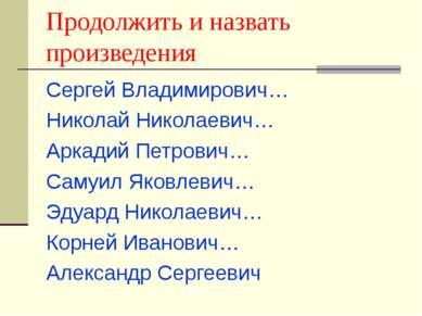 Продолжить и назвать произведения Сергей Владимирович… Николай Николаевич… Ар...