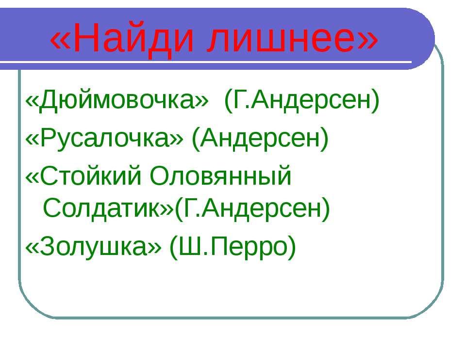 «Найди лишнее» «Дюймовочка» (Г.Андерсен) «Русалочка» (Андерсен) «Стойкий Олов...
