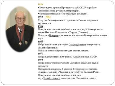 1954 Присуждена премия Президиума АН СССР за работу «Возникновение русской ли...