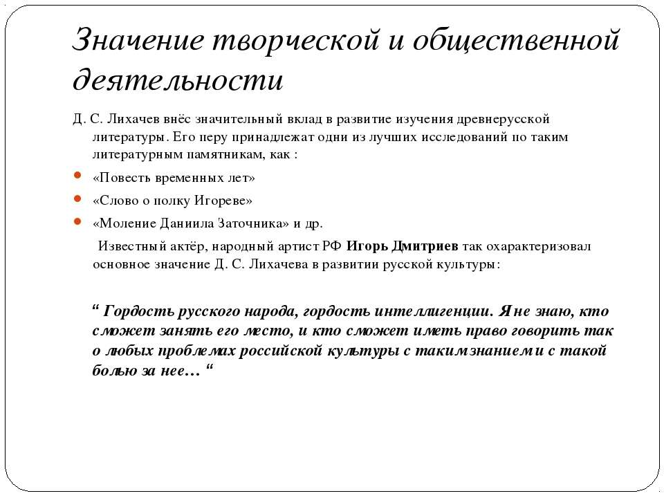 Значение творческой и общественной деятельности Д.С.Лихачев внёс значител...